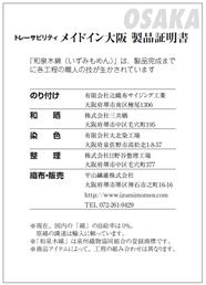 メイドイン大阪 製品証明書